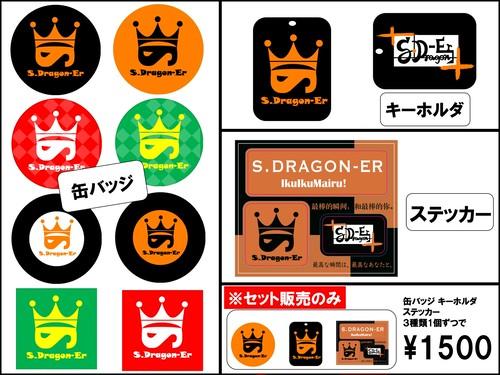 s-dragon-er缶バッチ・キーホルダー・ステッカーセット