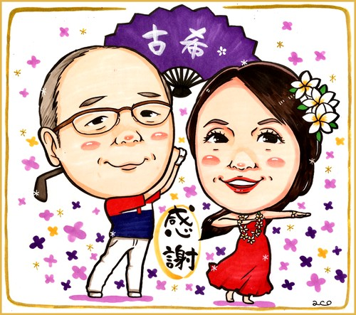 【色紙・A4】2名入り長寿祝い似顔絵 全身(絵師:aco)