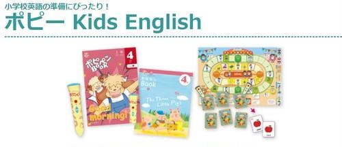 毎月払いポピーKids English レベル1