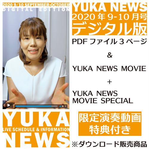 YUKA NEWS 2020年9-10月号 デジタル版 +ご支援