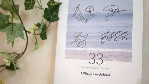 ※キャンペーン中!【ガイドブック】「33〜あの曲は今、どう聴こえますか?〜」Official Guidebook