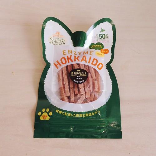 北海道産 鶏チーズスティックジャーキー(植物発酵酵素+たもぎ茸配合) 無添加・無着色 「犬・猫用」