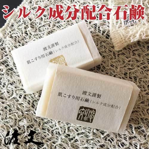 シルク成分配合石鹸 大 2個組 日本製 made in japan