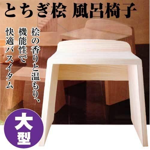 とちぎ桧の風呂椅子 大型(背当て付) 日本製 made in japan