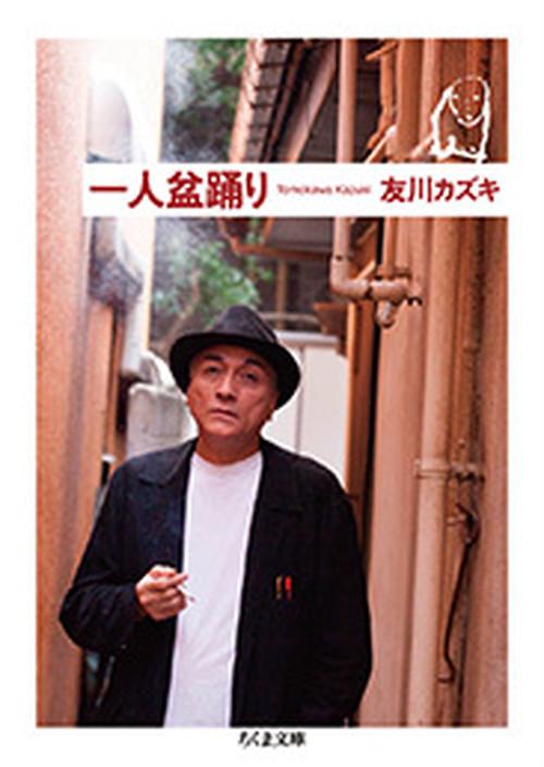 一人盆踊り 友川 カズキ 著(ちくま文庫)
