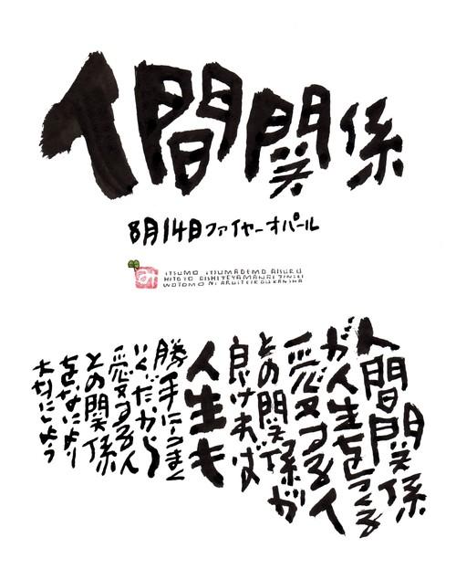8月14日 結婚記念日ポストカード【人間関係】