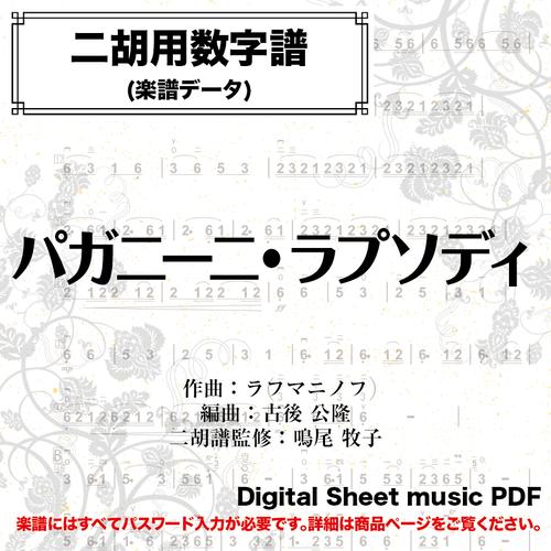 パガニーニ・ラプソディ -二胡用数字譜- 〔二胡向け〕 ダウンロード版
