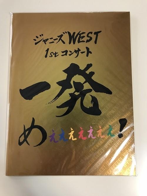 ジャニーズWEST 1stコンサート 一発めぇぇぇぇぇぇぇ! パンフレット