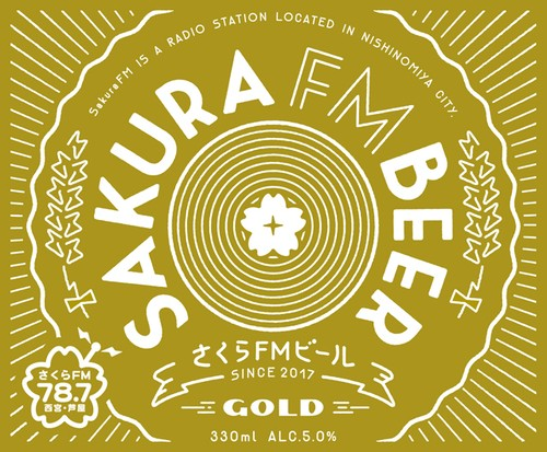 さくらFMビール GOLD 24本セット