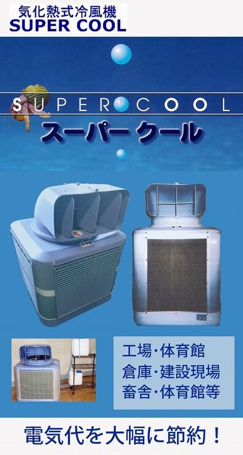 スーパークール 気化熱式冷風機(税込)