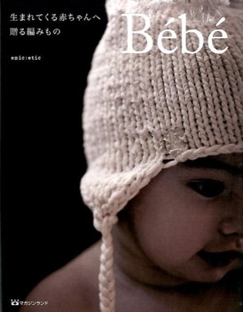 emic:etic エミックエティック /Bébé 生まれてくる赤ちゃんへ贈る編みもの /em-15000