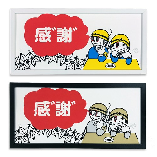 "BAKIBAKI 感""謝"" screen print (with frame)"