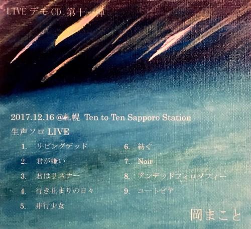 LIVEデモCD第十一弾(全9曲)