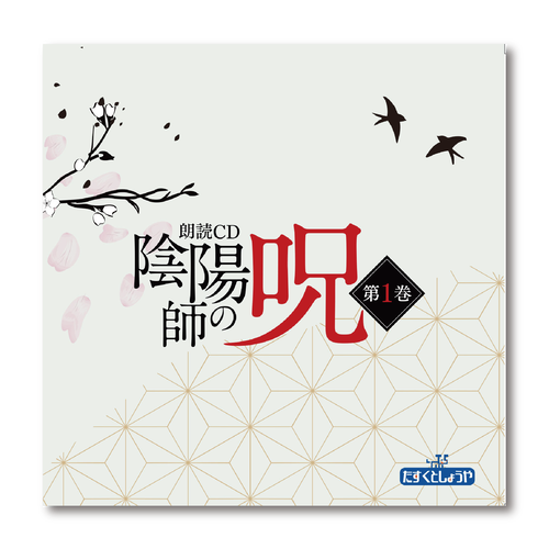たすくとしょうや 朗読CD 陰陽師の呪 第1巻