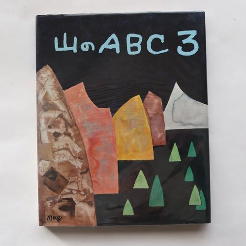 山のABC 3