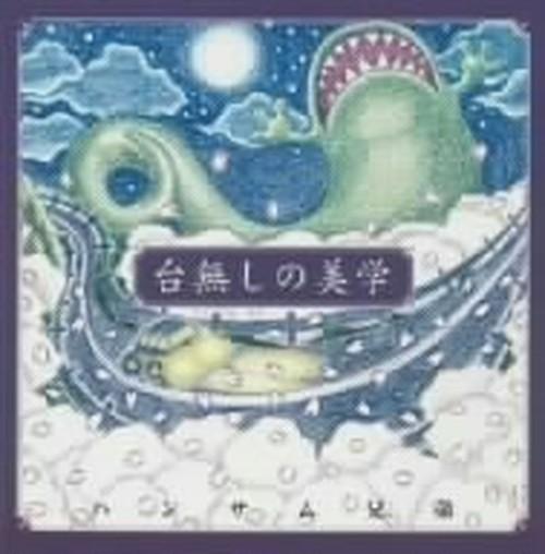 ハンサム兄弟 CD「台無しの美学」