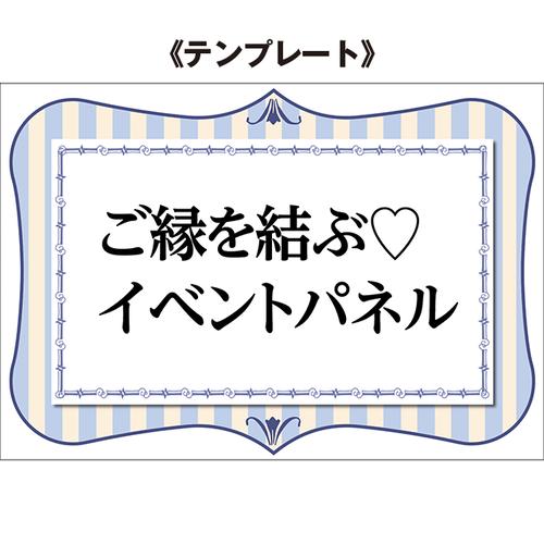 [temp_O-1]ブルー×イエローストライプフレーム・イベントパネル