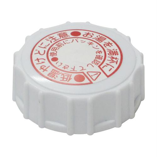 キャップ【ポリ製湯たんぽ用】