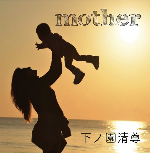 "4th Single ""mother"""