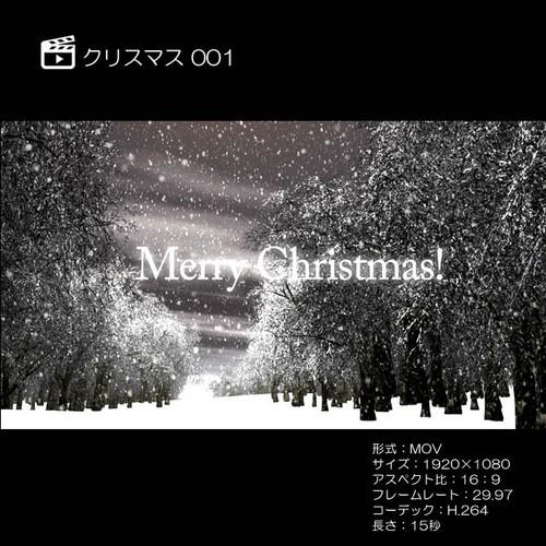 クリスマス001