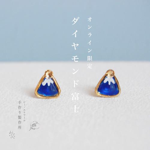 オンライン限定 ▶ ダイヤモンド富士ピアス  【樹脂ピアス / イヤリング】