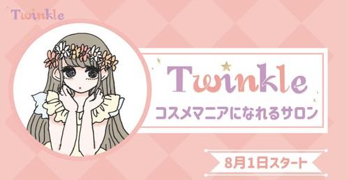 Twinkleオンラインサロンメンバー