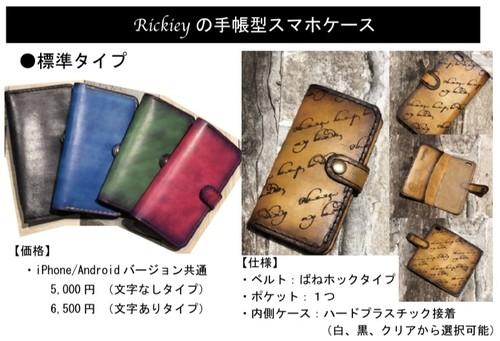 【受注生産】20色の色合いで手染め 手帳型スマホケース(iPhone,Android全機種対応)文字なし