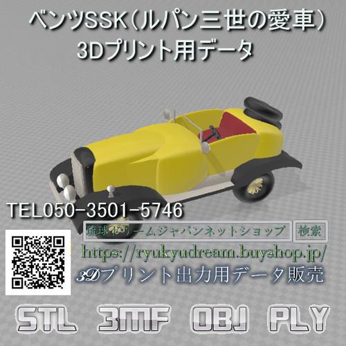 ベンツSSK(ルパン三世の愛車)3Dプリント用データ