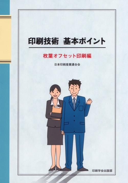 印刷技術 基本ポイント 枚葉オフセット印刷編