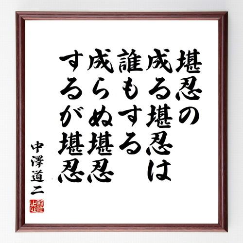 中澤道二の名言色紙『堪忍の成る堪忍は誰もする成らぬ堪忍するが堪忍』額付き/受注後直筆/Z0689