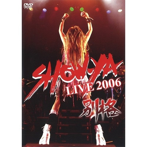 SHOW-YA LIVE 2006 別格【DVD】