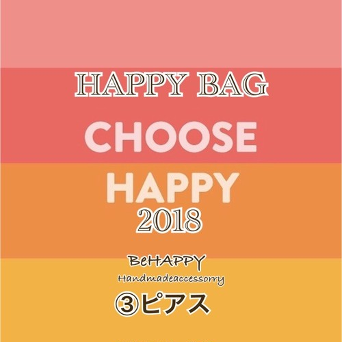 【HAPPY BAG】③ピアス