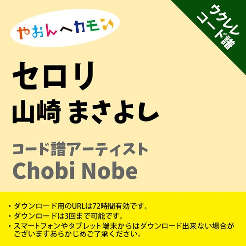 セロリ 山崎まさよし ウクレレコード譜 Chobi Nobe U20190006-A0050