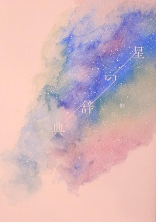 星の辞典(柳谷 杞一郎 著)