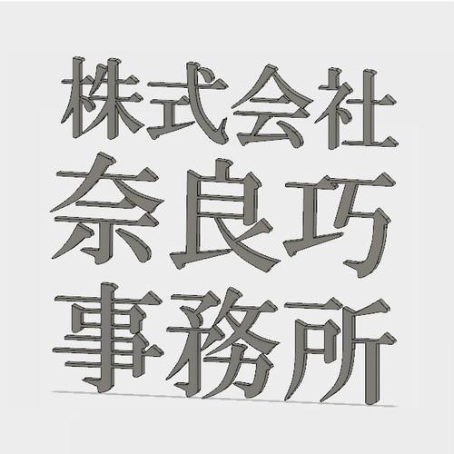 【オリジナル立体看板】 株式会社奈良巧事務所 (イメージデータ)