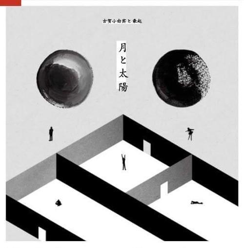 月と太陽(古賀小由実と豪起)