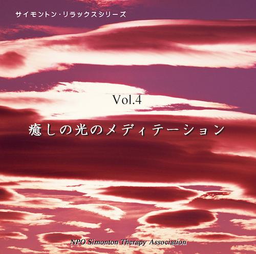 CD Vol.4 癒しの光のメディテーション