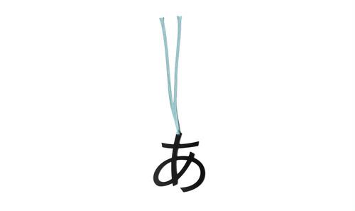 モリサワ × 活字ブックマーカー(中ゴシックBBB/あ)