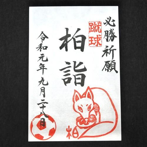【9月28日】蹴球朱印・柏詣(通常版)