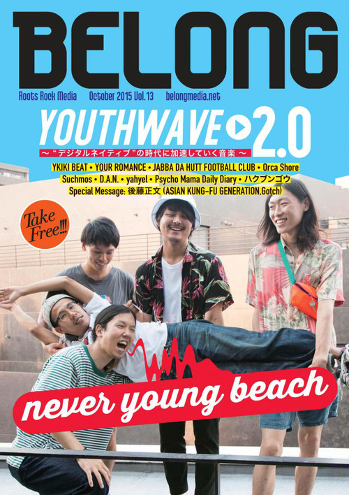 Vol.13(特集:YOUTHWAVE 2.0)