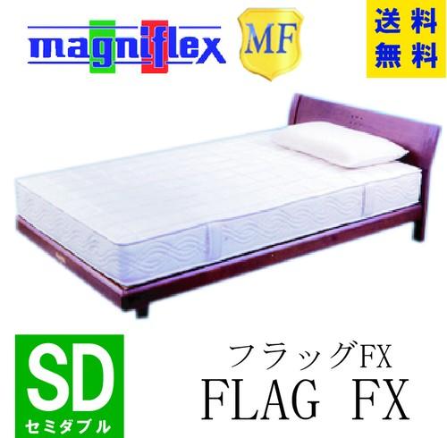 マニフレックス ベッドマットレス フラッグFX・セミダブル