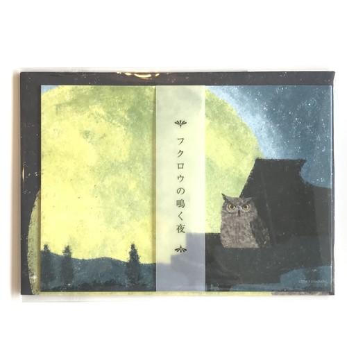 日下明 ミニレターセット フクロウの鳴く夜