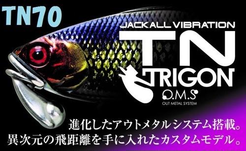 JACKALL / TN70 トリゴン