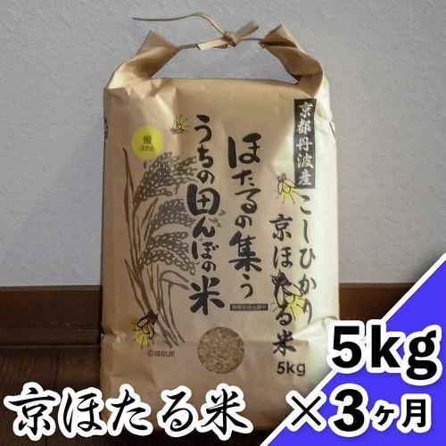 京ほたる米 5kg×3ヶ月