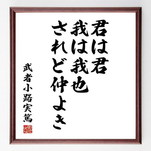 武者小路実篤の名言書道色紙『君は君、我は我也、されど仲よき』額付き/受注後直筆(千言堂)Z3372