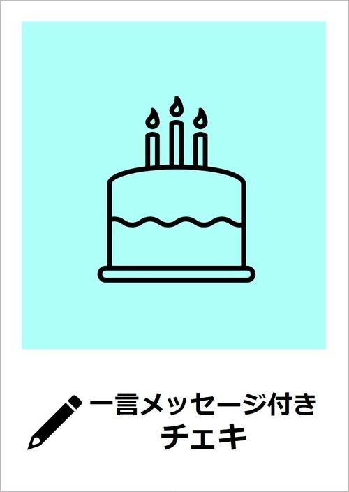 【生誕チェキ】一言メッセージ付きチェキ【若菜さき】