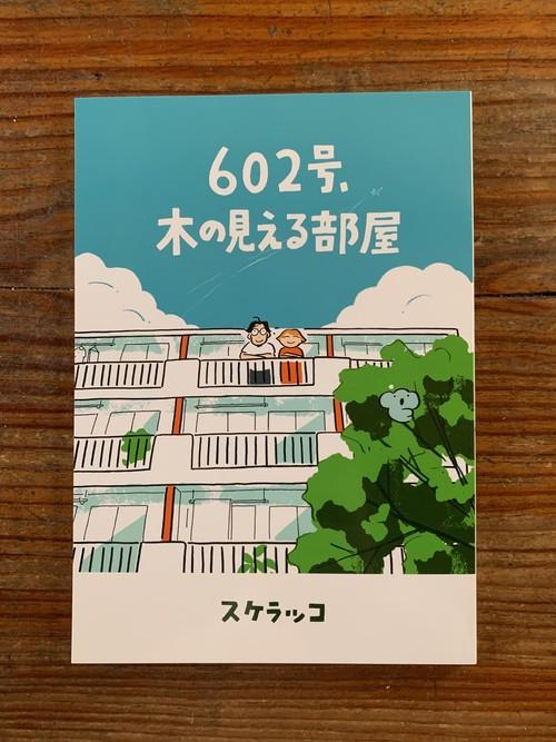 【BOOK】スケラッコ自費出版『602号、木の見える部屋』