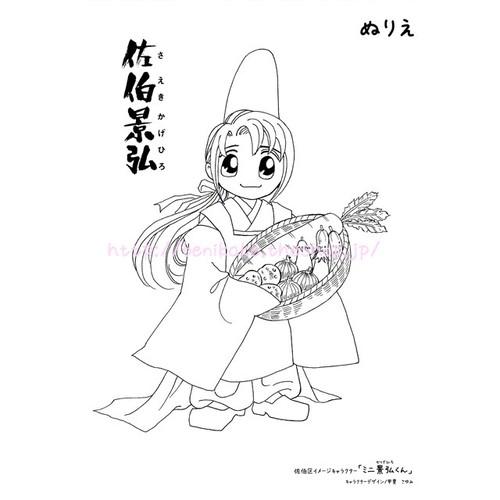 景弘くん4ぬりえ(JPEG)A4