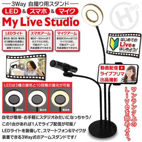 3Way自撮りスタンド-My Live Studio-「マイライブスタジオ」
