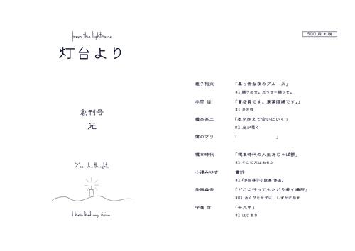 <新刊・PDF版>「灯台より」創刊号 特集:光(刊行:本屋lighthouse)